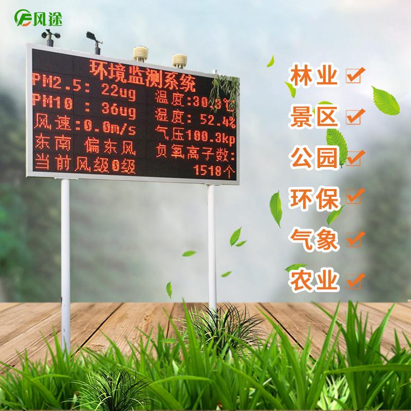 森林景区旅游生态气象站