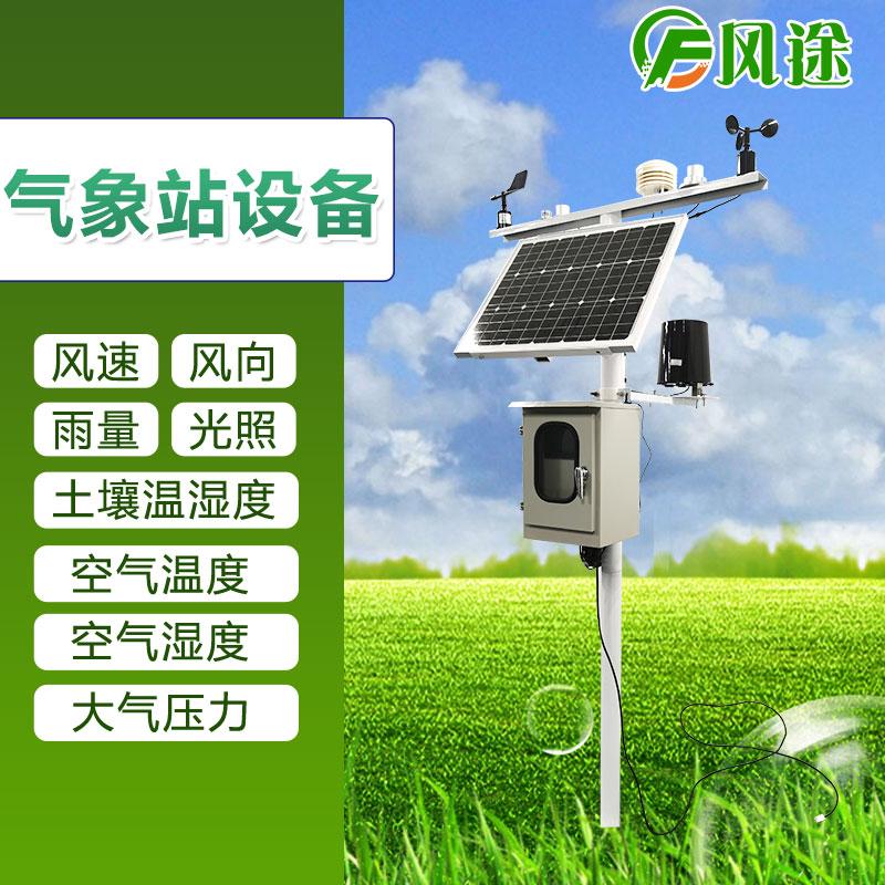自动气象站观测系统