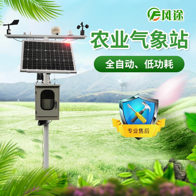 农业气象站|农业气象站设备