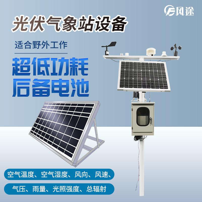 光伏气象站|光伏环境监测站