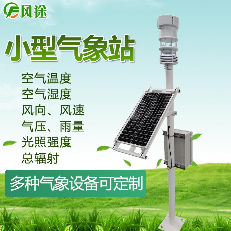 小型气象站设备|小型气象站