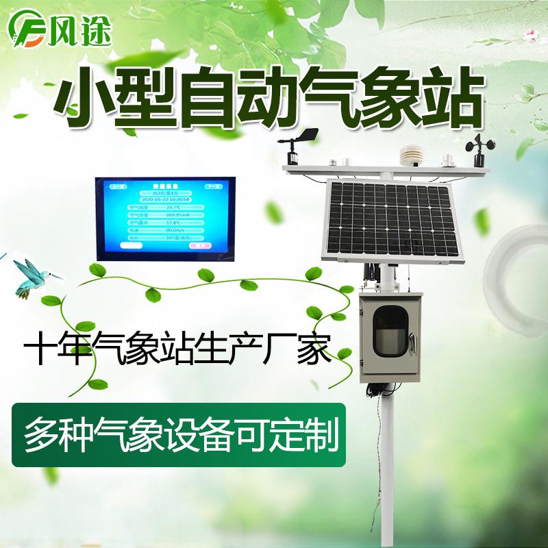 自动气象站 气象环境监测系统