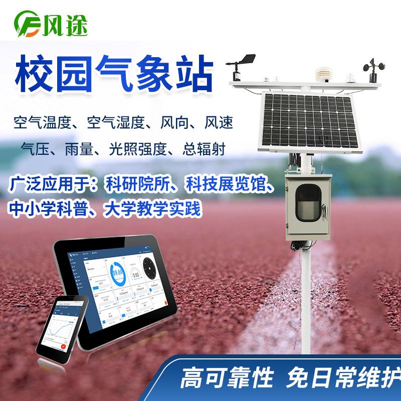 校园气象站|中xiao学校园气象站