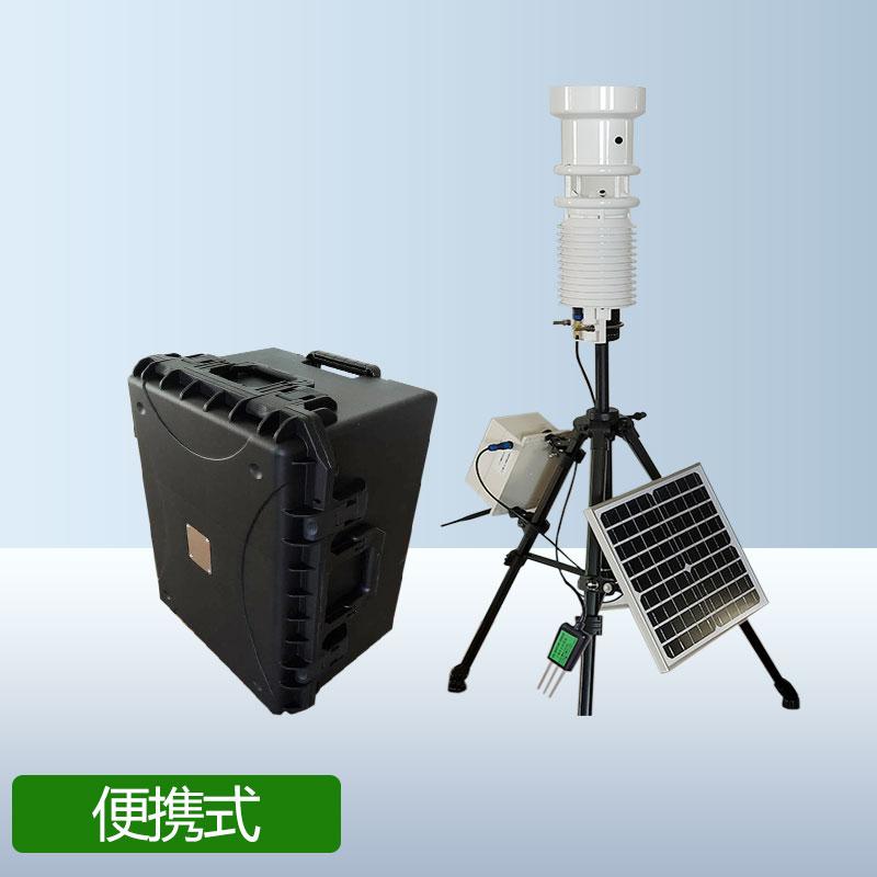 便携式微型气象站