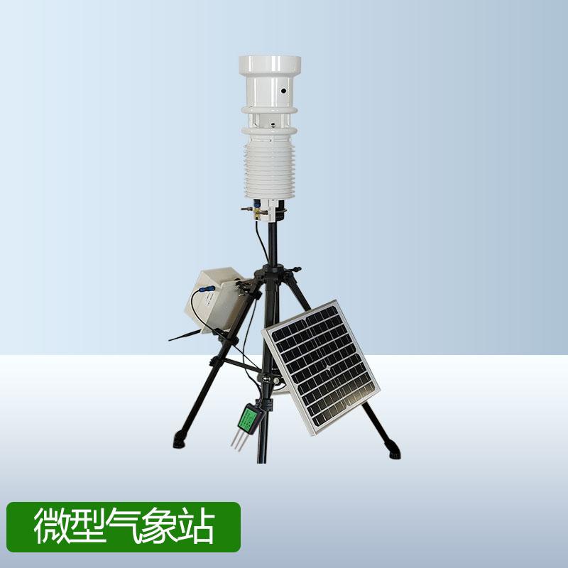 便携式小型气象站