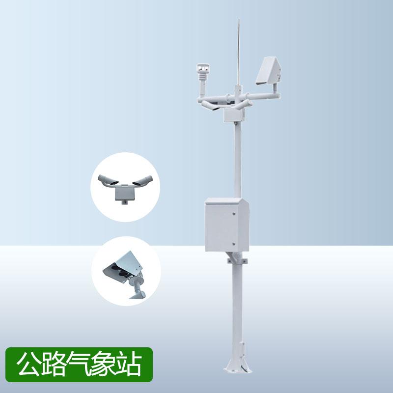 道路气象监测系统