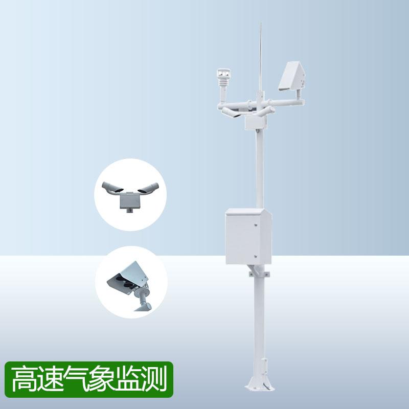 高速气象监测站