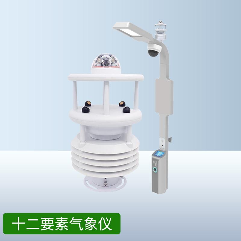 <b>智慧灯杆环境监测传感器</b>