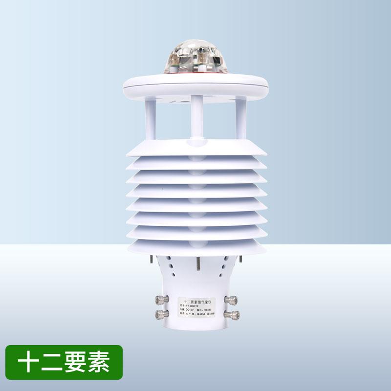 智慧灯杆环境监测传感器