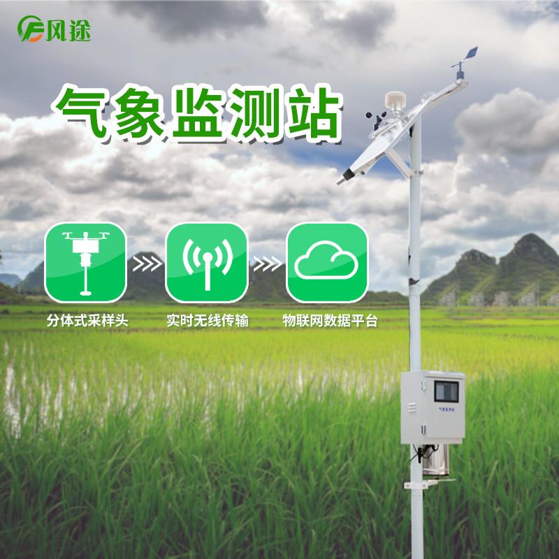 草原生态监测气象站